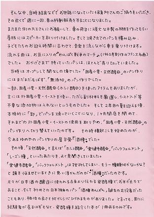 ZITABATA通信VOL.42_Page2.png