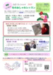 1月特別レッスンチラシ.jpg