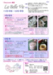 11・12月レッスン情報チラシ.jpg