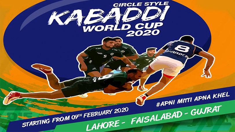 events_417_kabaddi_world_cup_2020_bl.jpe