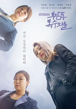 tvN 부암동복수자들
