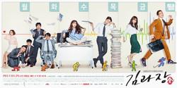 KBS2 김과장