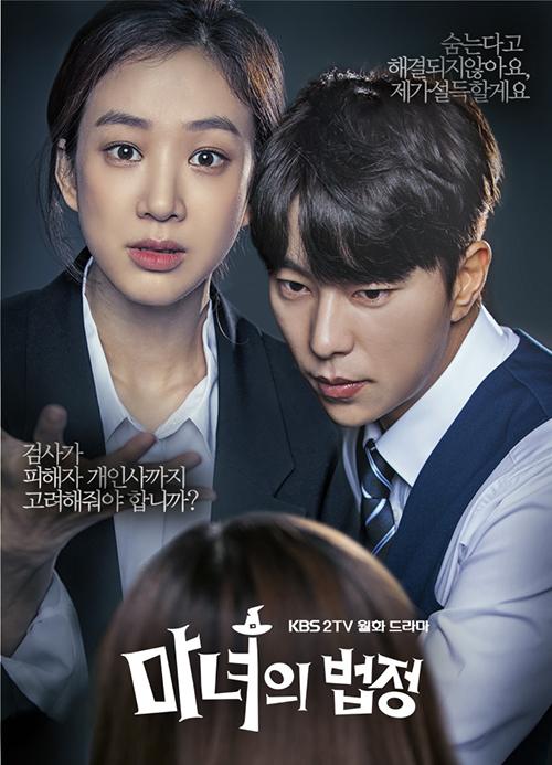 KBS2 마녀의법정