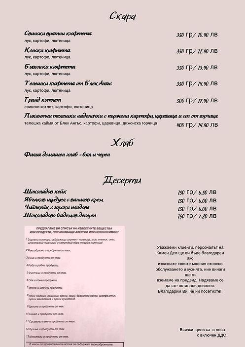 Copy of Камендел (5).jpg