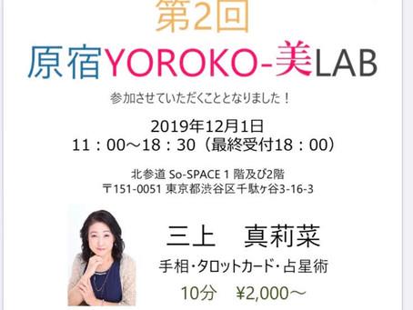 第2回原宿YOROKO-美LABに参加させていただきます!