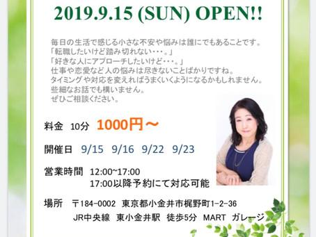 東小金井駅周辺にて、イベントやります!!