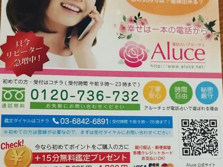 電話占いアルーチェのお知らせ
