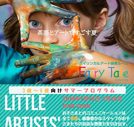 Little-Artists'_Summer-2019flyer.jpg