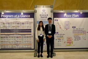 제 27회 한국반도체학술대회