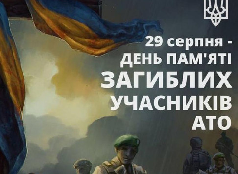 День пам'яті загиблих за свободу України