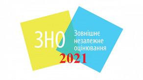 1 лютого - початок реєстрації на ЗНО-ДПА  2021 року!