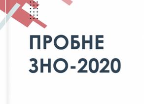 ПРОБНЕ ЗНО-2020: ДАТИ РЕЄСТРАЦІЇ ТА ТЕСТУВАННЯ