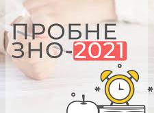 Увага! ПРОБНЕ ЗНО-2021!