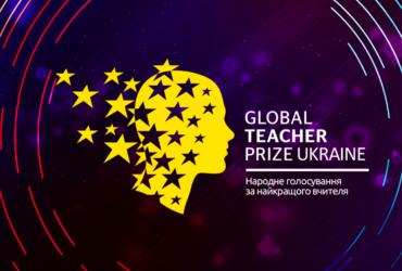 Запрошуємо до участі у проєкті «Національна премія Global Teacher Prize Ukraine»