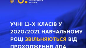 УЧНІ 11-Х КЛАСІВ У 2020/2021 НАВЧАЛЬНОМУ РОЦІ ЗВІЛЬНЯЮТЬСЯ ВІД ПРОХОДЖЕННЯ ДПА