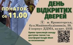 Донецький медичний університет