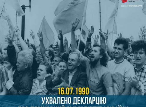 30 років проголошення Декларації про державний суверенітет України
