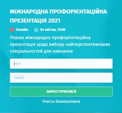 Міжнародна презентація 2021