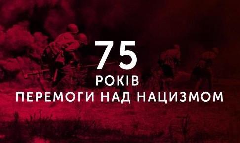 75-та річниця закінчення Другої світової війни.