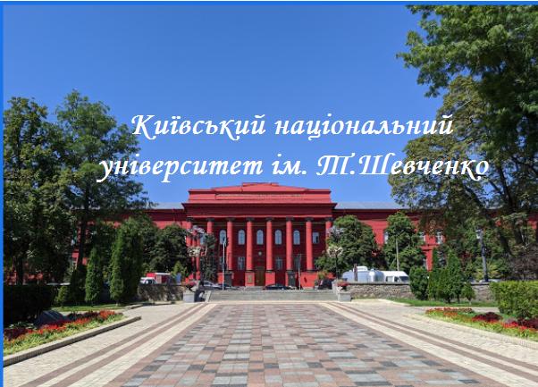 КНУ ім. Т.Г Шевченко