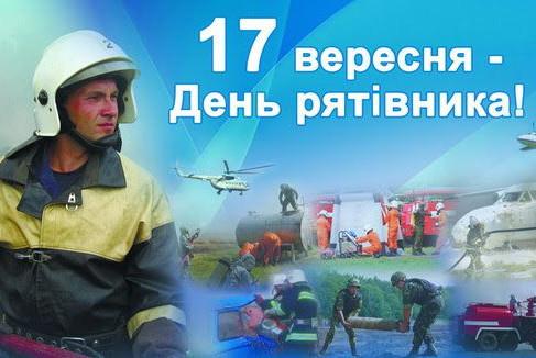 День рятівника України