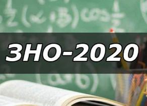 Розпочалася реєстрація на ЗНО-2020