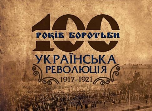 100-РІЧЧЯ УКРАЇНСЬКОЇ РЕВОЛЮЦІЇ 1917–1921 РОКІВ