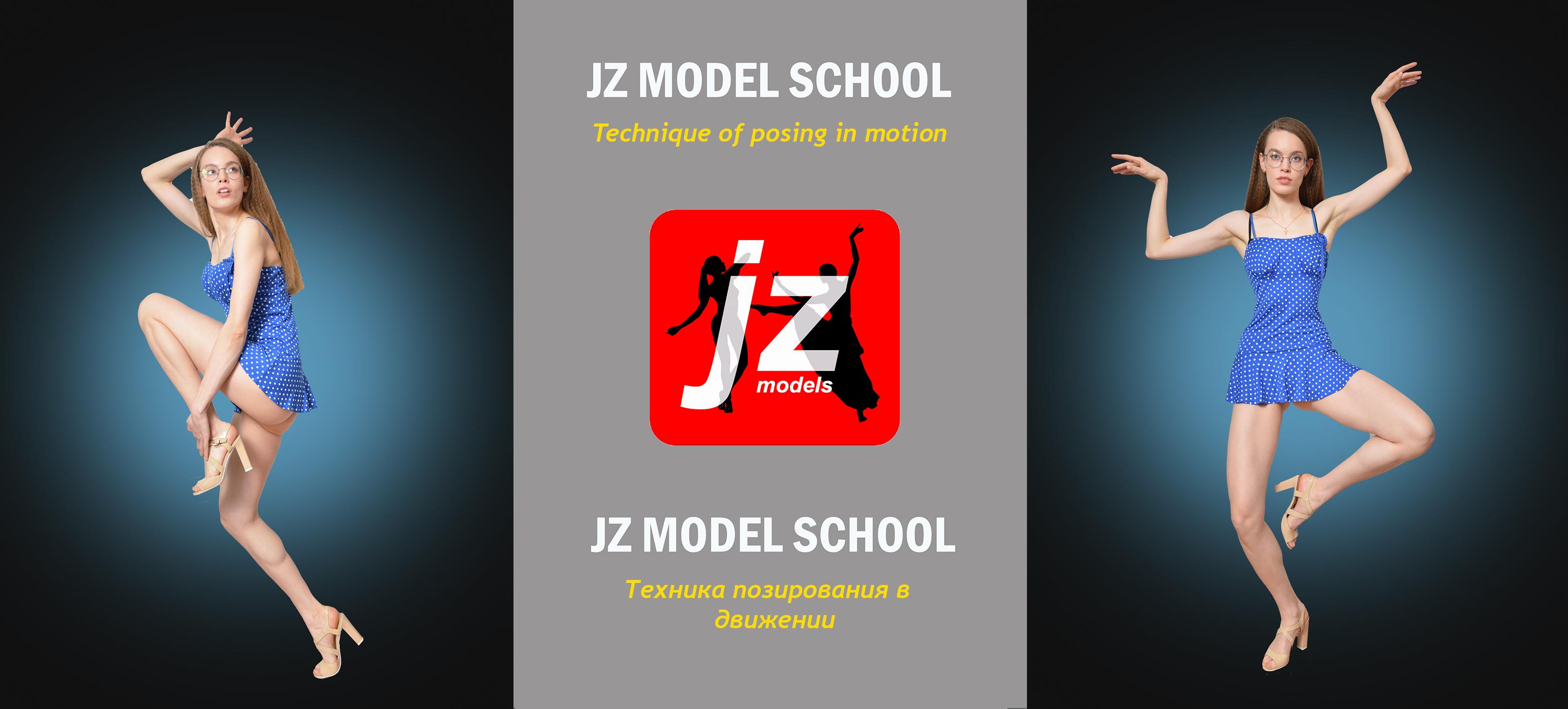 Technique of posing in motionТехника позирования в движении