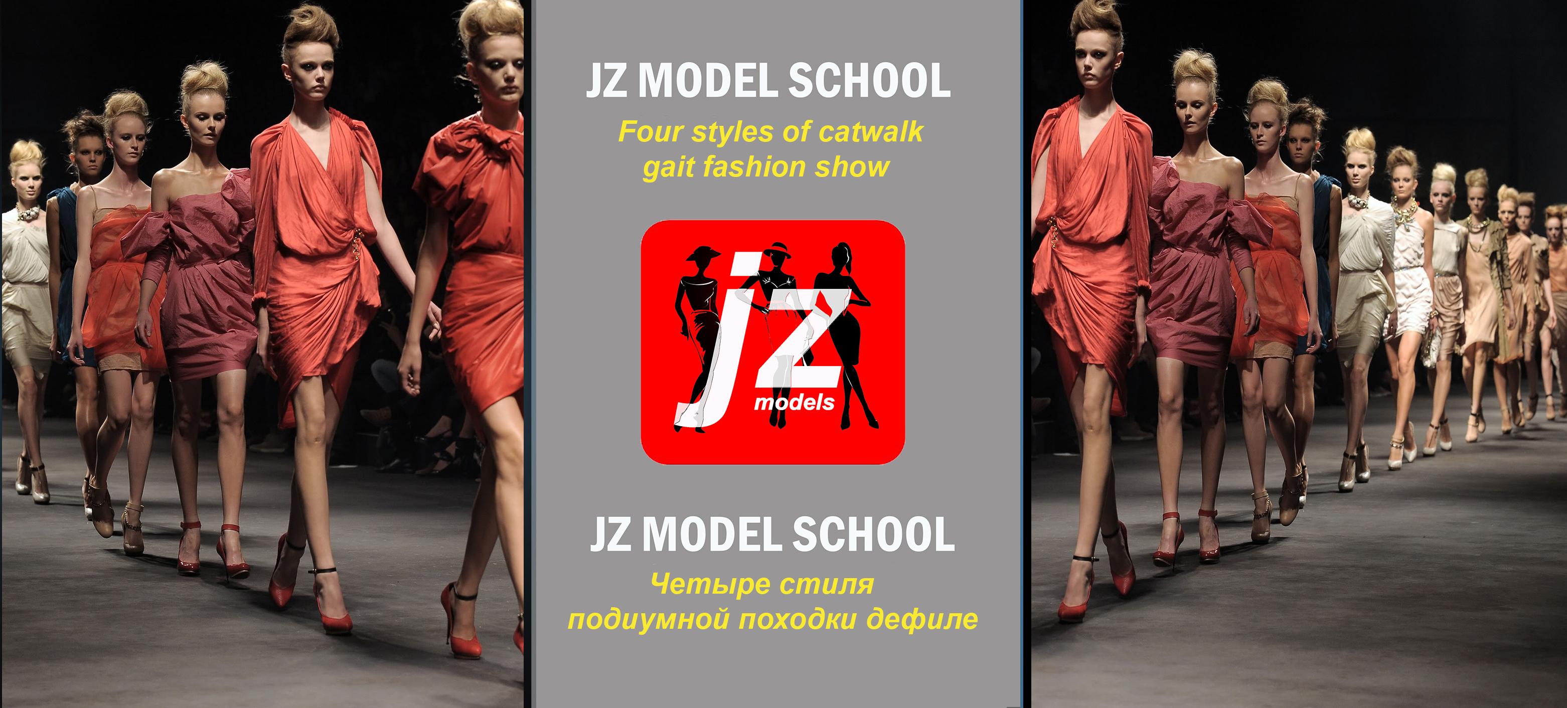 Four styles of catwalk gait fashion show Четыре стиля подиумной походки дефиле