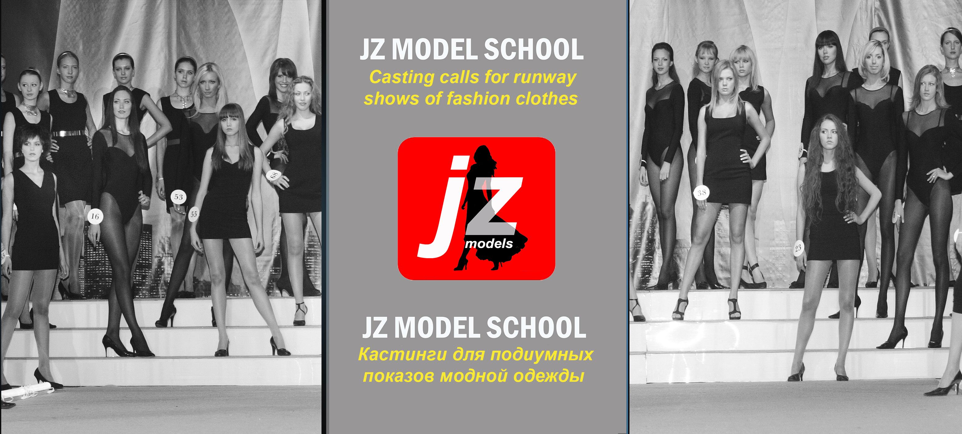 Casting for a runway fashion show Кастинг для подиумного показа модной одежды