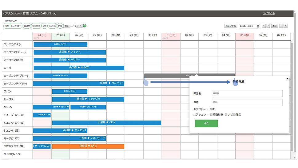 車屋の修理代車スケジュールシステム,新規予約作成