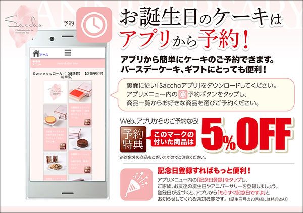 アプリフライヤー-裏予約入稿2.jpg