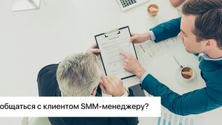 Как общаться с клиентом SMM-менеджеру?