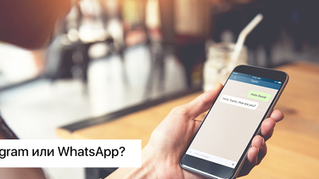 Telegram или WhatsApp?