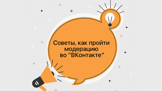 """Советы, как пройти модерацию во """"ВКонтакте"""""""