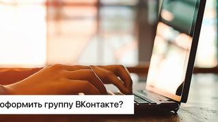 """Как оформить группу во """"ВКонтакте""""?"""