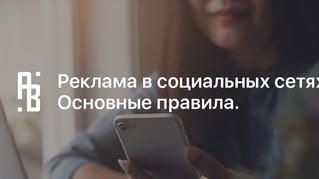 Реклама в социальных сетях. Основные правила.