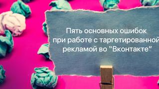 """Пять основных ошибок при работе с таргетированной рекламой во """"Вконтакте"""""""