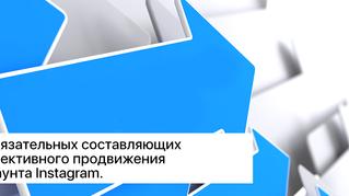 6 обязательных составляющих эффективного продвижения аккаунта в Instagram