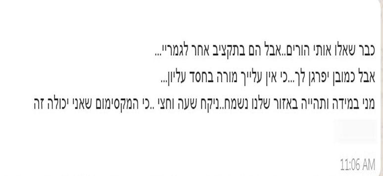Beline Hayim - Recommedation5_edited.jpg