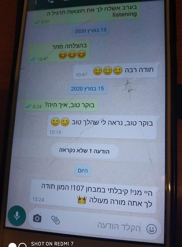 שחר המלצה_edited.jpg