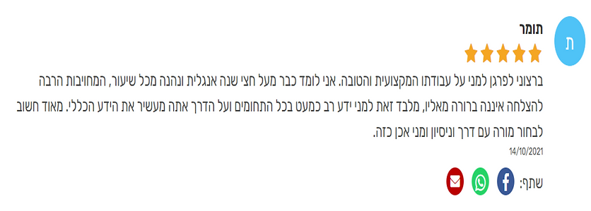 Tomer Cohen - 2021.10.14 - English Student1.png