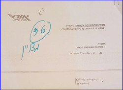 Yoav Sofer - Math Exam - cropped.jpg