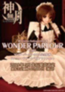 WPドール_HP_TOP画.jpg