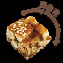peanut-12.png