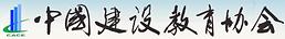 China Association of Construction Educat