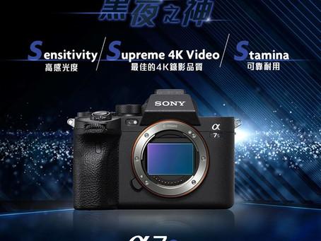 Sony A7SIII 色彩出眾的黑夜之神
