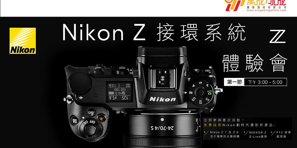 Nikon Z接環系統體驗會 -3pm 場次
