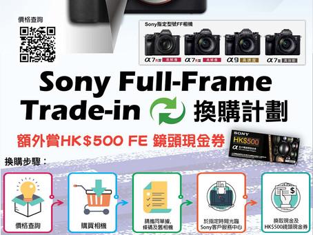 Sony 推出環保舊換新全片幅升級計劃!