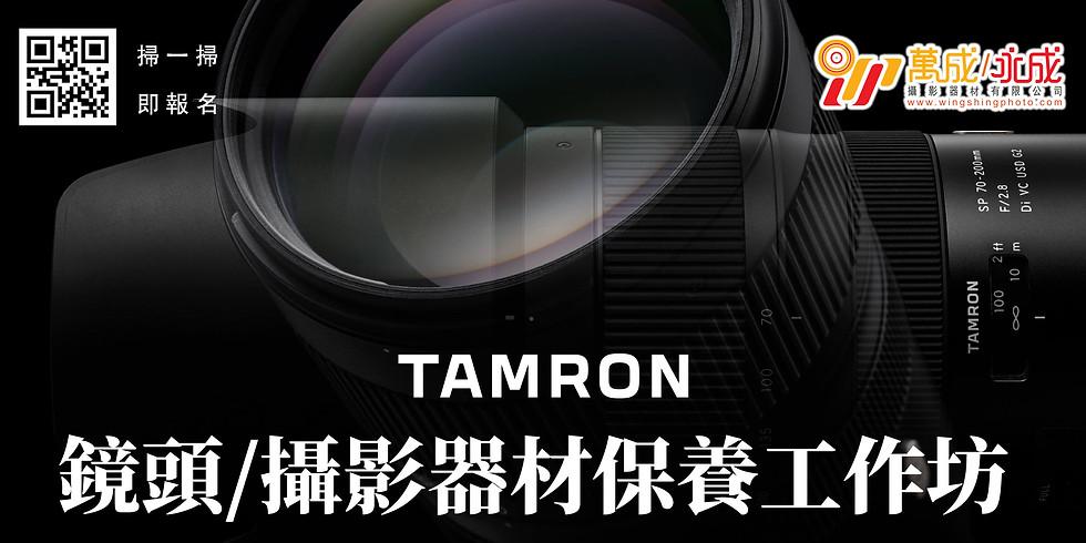 Tamron — 鏡頭 / 攝影器材保養工作坊